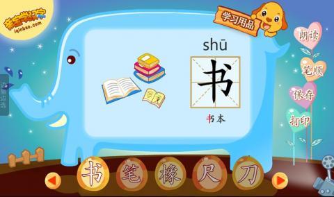 亲宝学汉字-学习用品