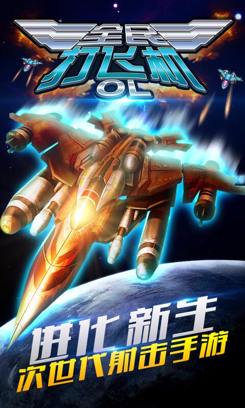 游戏 飞行射击 街机雷电-打飞机