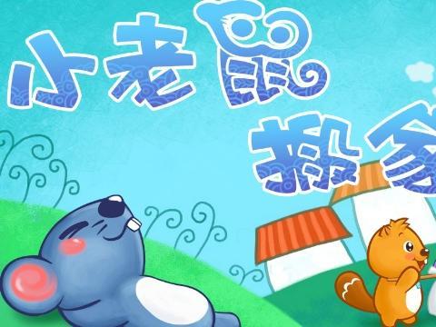 小动物小老鼠搬家_第4页_乐乐简笔画
