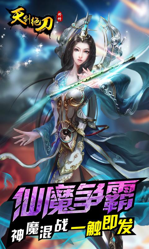 天剑绝刀(仙剑传奇)截图5