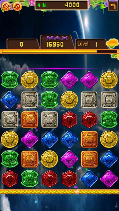宝石消除截图1