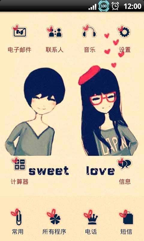 YOO主题-SWEET LOVE截图1