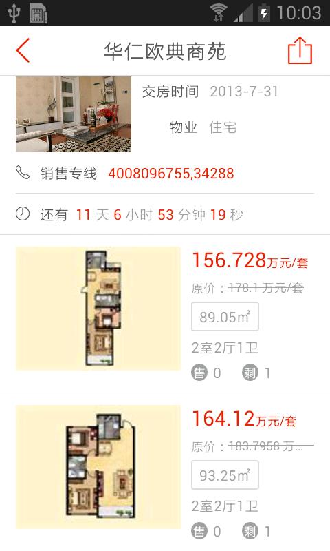 好惠买房截图3