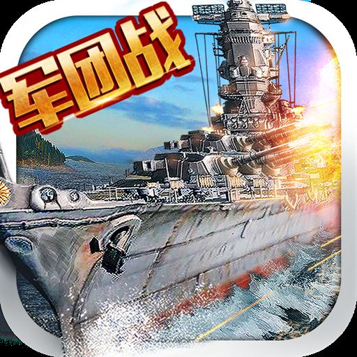 战舰大海战-跨服战