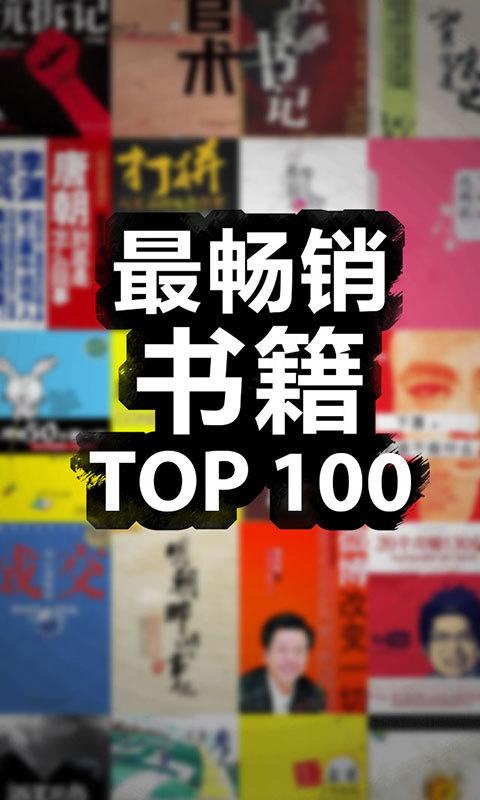 最畅销书籍TOP100截图5