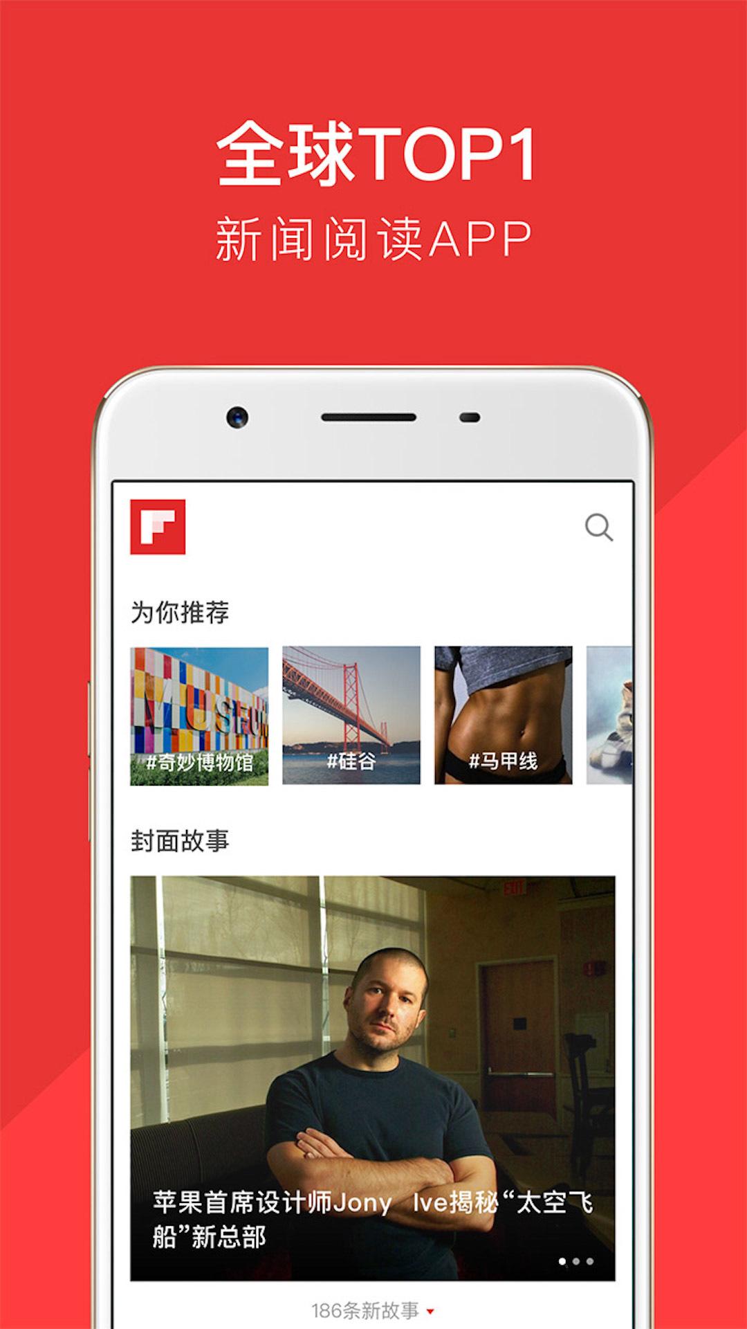 红板报新闻Flipboard安卓版高清截图
