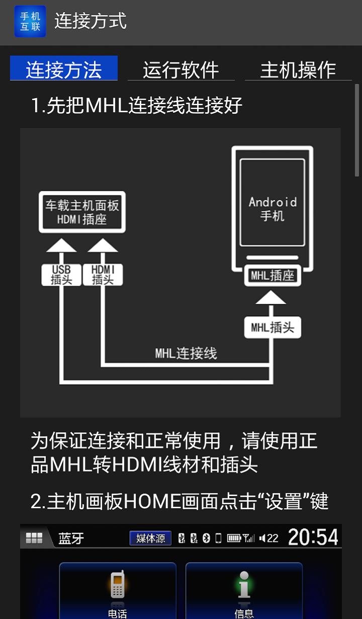 智能手机互联_2.1