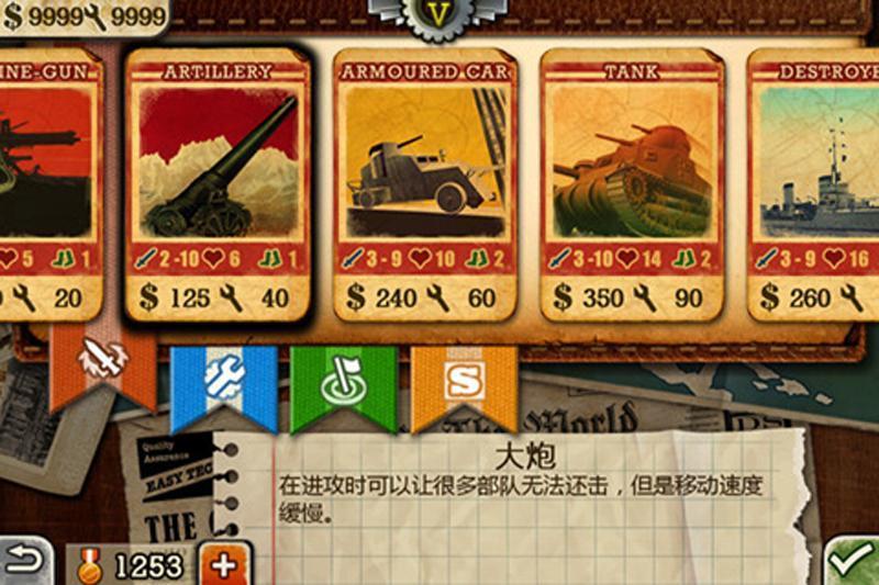 欧陆战争3截图3
