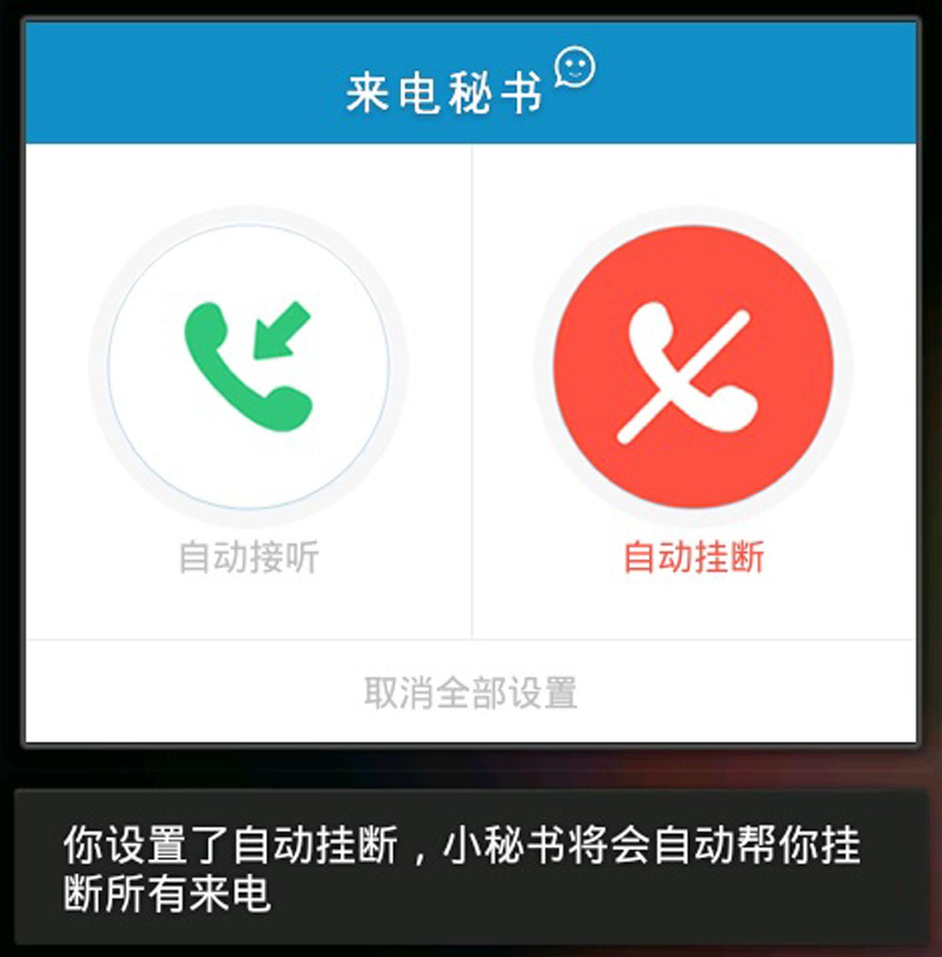 来电秘书是一款可以自动接听或者自动挂断电话的工具。如果你只是不想接听任何电话,而不想使用飞行模式(因为你可能还要接收短信,使用WIFI,打开飞行模式就无法使用这些功能了),那么请设置自动挂断,当有电话打进来的的时候,它人自动帮我挂断;如果你还在为响一声的诈骗电话而烦恼,那么请设置自动接听,当有电话打进来的时候,马上自动帮你接通电话。 【更新内容】 正式版V1.