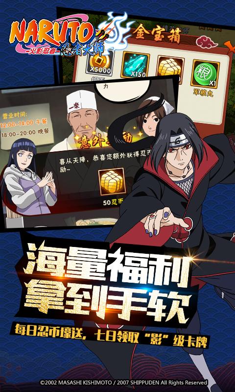 火影忍者:忍者大师九游版