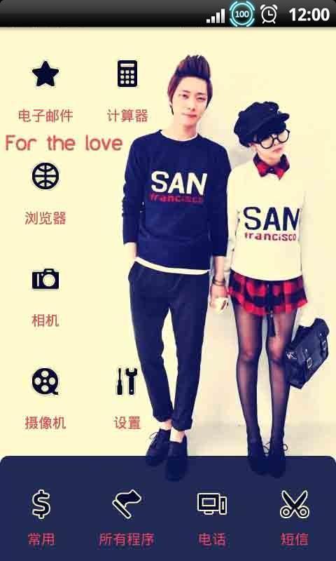 YOO主题-for the love截图3