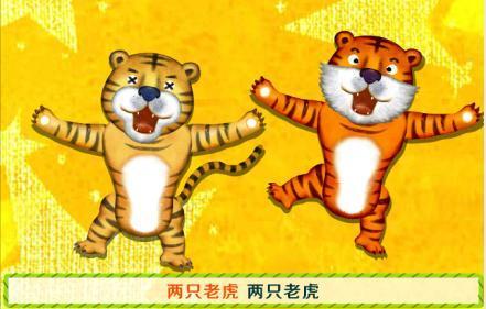 应用宝库   两只老虎   两只老虎   两只老虎   的歌谱?