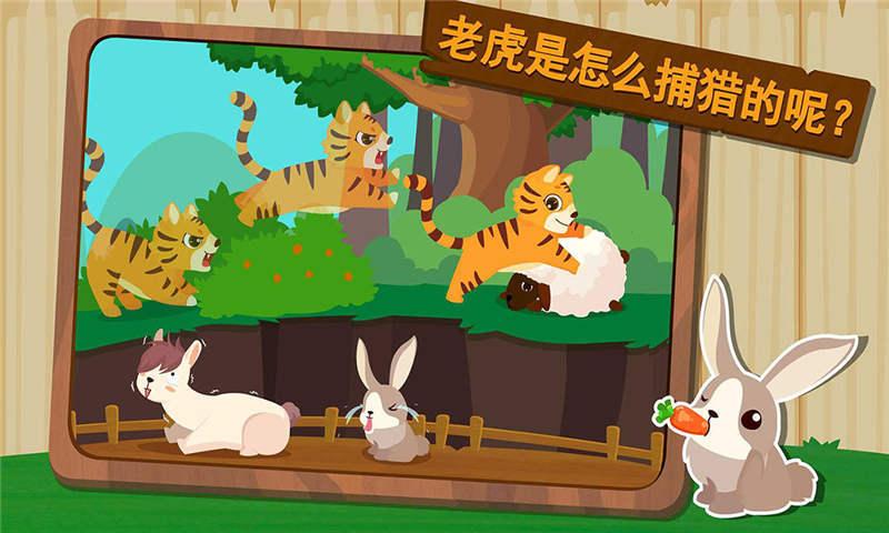 森林动物截图3