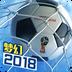 梦幻冠军足球-豪门正版
